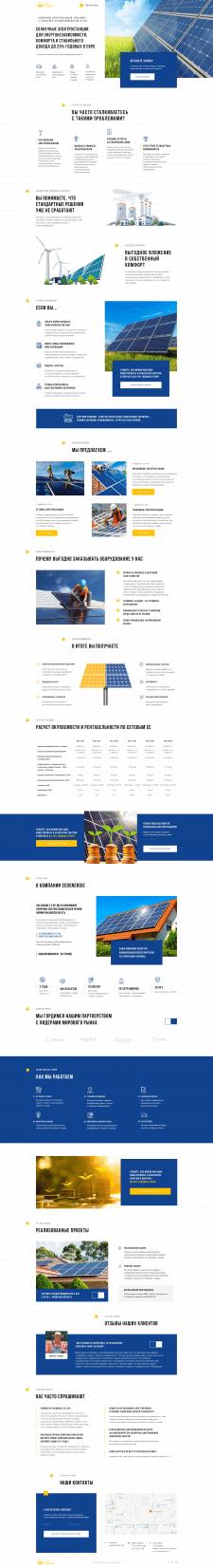 EcoEnergie Solar Panel