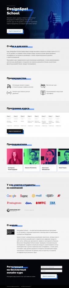 DesignSpot School