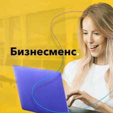 Разработка презентации для Бизнесменс