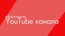 Оформление YouTube канала.