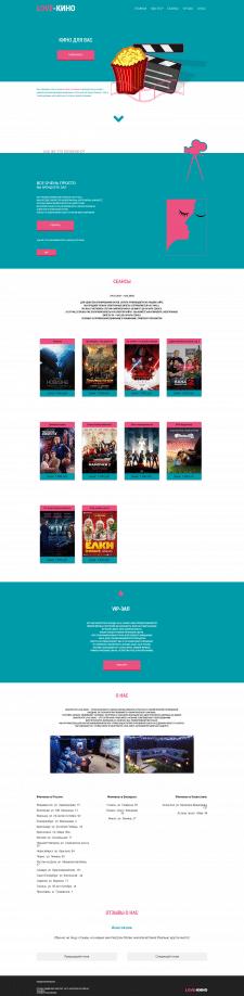 Сайт для мини-кинотеатра
