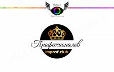 Логотип для Клуба Профессионалов