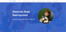 Сайт-портфолио для учителя