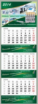 """""""Новая диагностика"""" - квартальный календарь"""