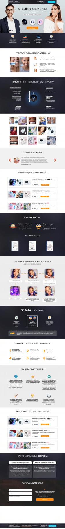 Дизайн Landing Page для Viaila Store