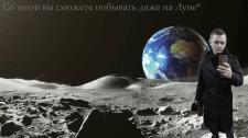 Я на Луне