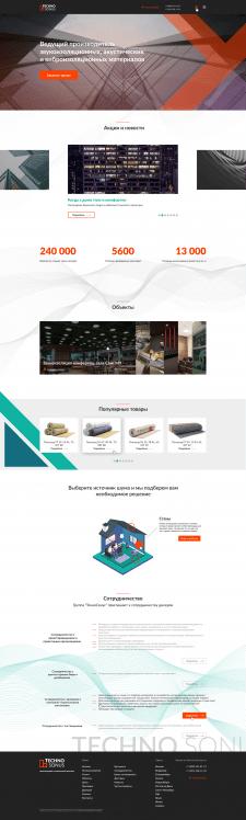 Главная страница звукового магазина