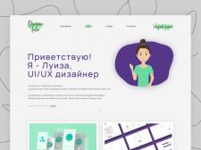 Разработка сайта для собственного бренда