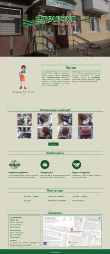 Сайт парикмахерской