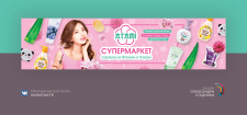 """Обложка для группы в VK  """"Atami"""""""
