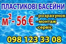 Реклама наклейка