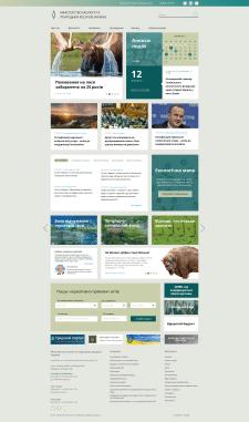 Дизайн сайта министерства экологии
