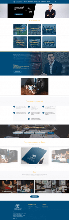 Сайт-визитка для бизнес-консультанта