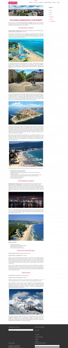 Где купить недвижимость в Болгарии?
