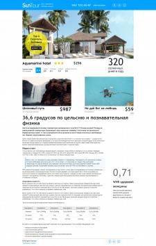 Web-Layout | SunTour