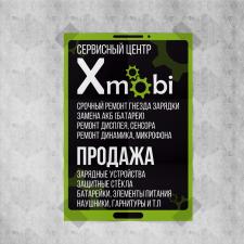 """Плакат для мастерской """"Xmobi"""""""