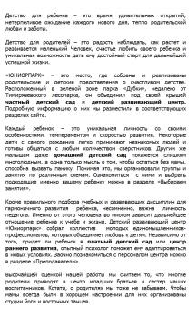 Текст для главной страницы детского центра