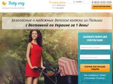 Сайт по продаже детских колясок