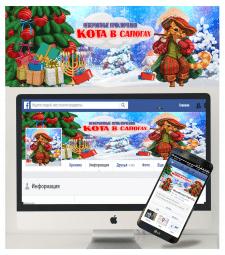 Обложка для ФБ страницы и рекламы