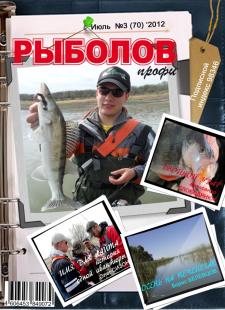 """Обложка для журнала """"Рыболов профи""""(2)"""