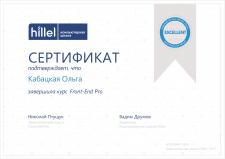 Диплом Front-end Pro от Hillel