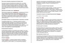 Краткие описания к пунктам для лендинга