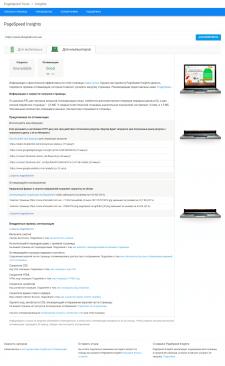 Оптимизация Google PageSpeed 95/100 (desktop)