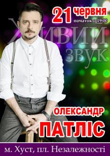 афіша концерт Патліса