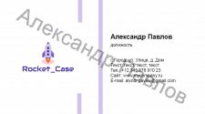 Rocket_Case визитная карточка