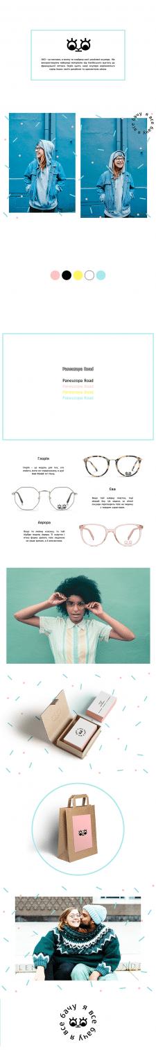 ОКО / фірмовий стиль для оптики