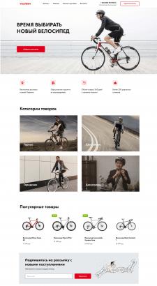 Создание интернет-магазина велосипедов Veloden