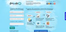 Доработка сайта schoodle.ru