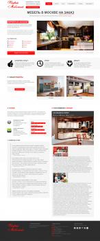 Сайт на WordPress