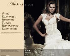 Сайт свадебного салона Весилля