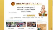 Сайт Клуб любителей пива