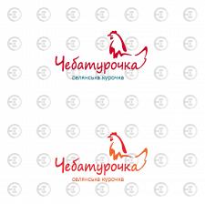 "Логотип для птицефабрики ""Чебатурочка"". Вектор"