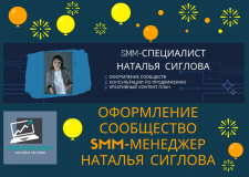 Оформление Сообщество SMMменеджер  Наталья Сиглова