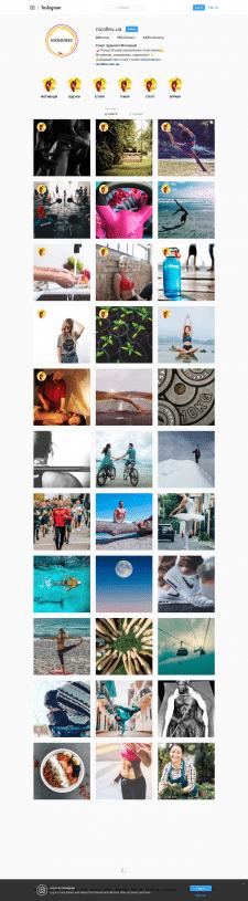 Ведение страницы в Инстаграм спортивной тематики