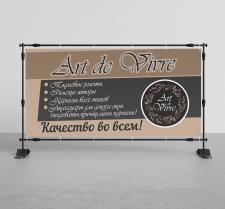 """Дизайн банеру для магазину """"Art De Vivre"""""""