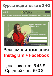 Центр Cactus - курсы ЗНО ( Instagram + Facebook )