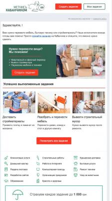Регулярные рассылки для сервиса Kabanchik.ua