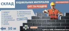 """Баннер для БИЛБОРДА """"Строительные материалы"""""""