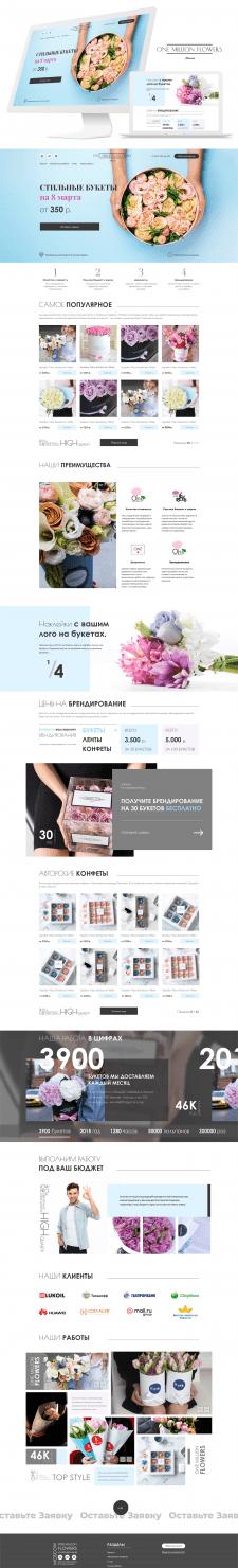 Дизайн лендинга One Million Flowers