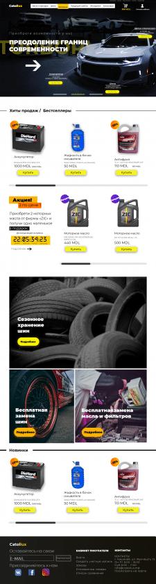 Магазин товаров для автомобиля