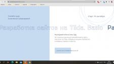Допомога із Запуском онлайн курсів