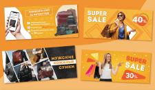 Серия баннеров для магазина сумок 24bag.com.ua