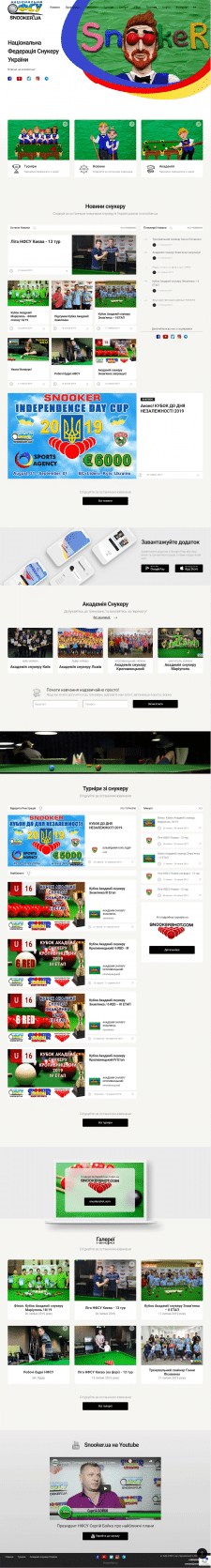 Разработка корпоративного сайта для Snooker.ua