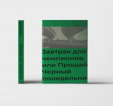 """Обложка для книги """"Завтрак для чемпионов"""""""