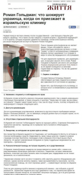 Что шокирует украинцев в израильских больницах.