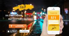 Дизайн флаера для такси